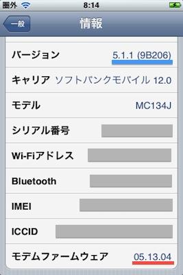 3gs bb 1304264