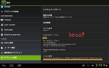 Nexus7 1212301