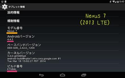 Nex7new 1406263